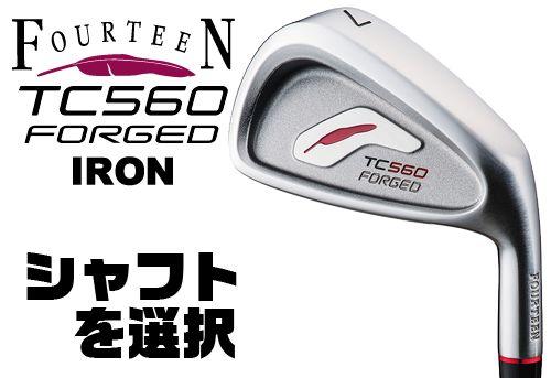 フォーティーン TC-560 FORGED アイアン FOURTEEN TC560 FORGED IRON