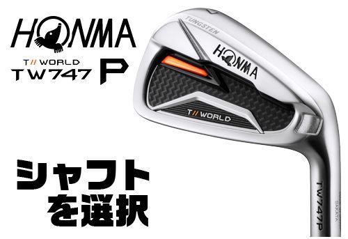 本間ゴルフ ツアーワールド TW747P アイアン HONMA TOUR WORLD TW747P IRON