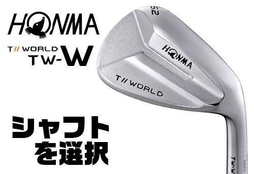 本間ゴルフ 2018年 ツアーワールド TW-W ウェッジ HONMA TOUR WORLD TW-W WEDGE