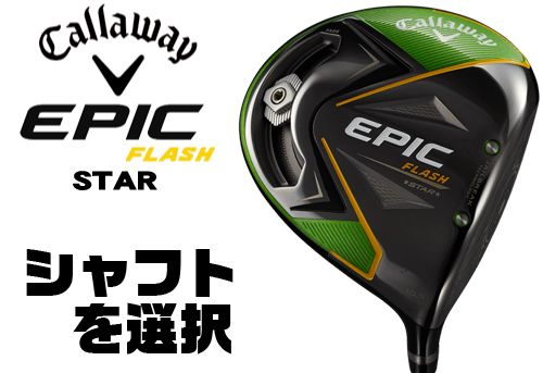 キャロウェイ EPIC FLASH STAR ドライバー Callaway EPIC FLASH STAR DRIVER