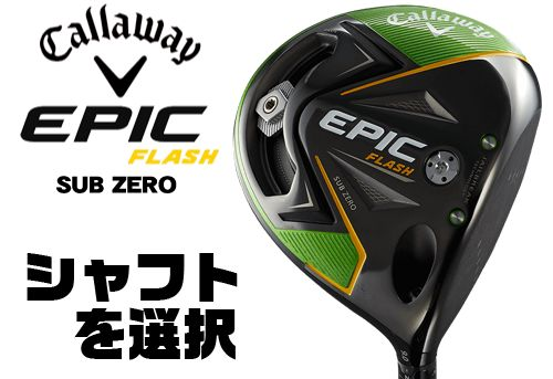 キャロウェイ EPIC FLASH SUBZERO ドライバー Callaway EPIC FLASH SUBZERO DRIVER
