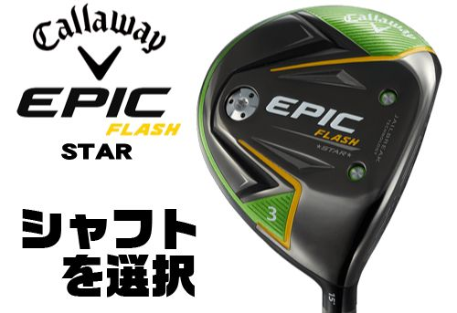 キャロウェイ EPIC FLASH STAR フェアウェイ Callaway EPIC FLASH STAR FAIRWAY