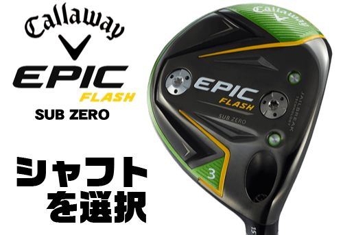 キャロウェイ EPIC FLASH SUBZERO フェアウェイ Callaway EPIC FLASH SUBZERO FAIRWAY