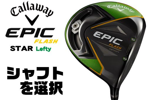 キャロウェイ EPIC FLASH STAR レフティ ドライバー Callaway EPIC FLASH STAR Lefty DRIVER