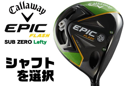 キャロウェイ EPIC FLASH SUBZERO レフティ ドライバー Callaway EPIC FLASH SUBZERO Lefty DRIVER