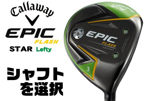 キャロウェイ EPIC FLASH STAR レフティ フェアウェイ Callaway EPIC FLASH STAR Lefty FAIRWAY
