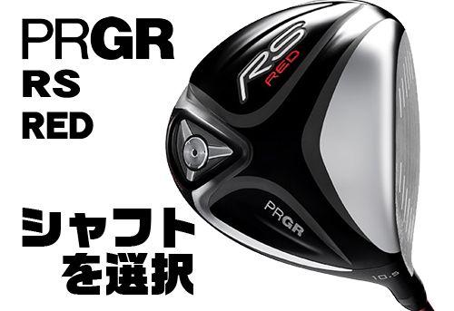 プロギア 2019年 RS RED ドライバー PRGR 19 RS RED DRIVER