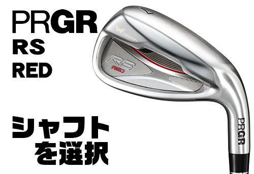 プロギア 2019年 RS RED アイアン PRGR 19 RS RED IRON