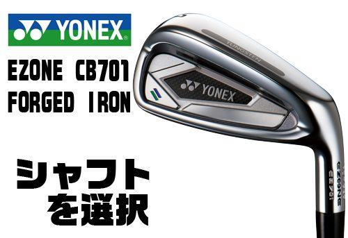 ヨネックス CB701 フォージド アイアン YONEX CB701 Forged IRON