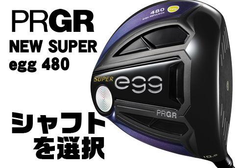 プロギア NEW SUPER egg 480 高反発 ドライバー PRGR NEW SUPER egg 480 DRIVER