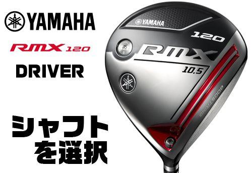 ヤマハ 20 リミックス RMX 120 ドライバー YAMAHA 2020 RMX 120 DRIVER