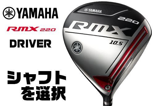 ヤマハ 20 リミックス RMX 220 ドライバー YAMAHA 2020 RMX 220 DRIVER