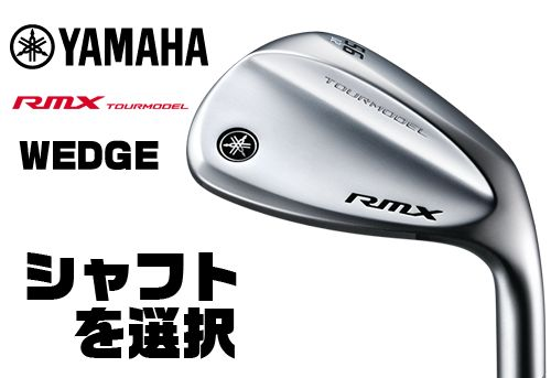 ヤマハ 20 リミックス RMX TOURMODEL ウェッジ YAMAHA 2020 RMX TOURMODEL WEDGE
