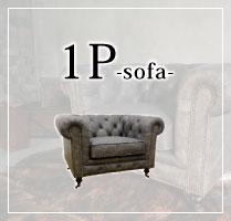 ソファ1P