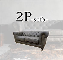ソファ3p
