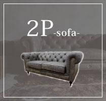 ソファ2P