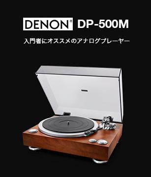 DENONレコードプレーヤー
