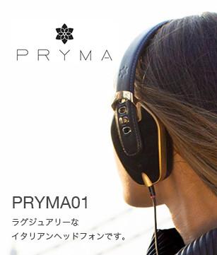 prymaヘッドフォン