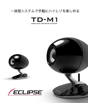 TDM-1スピーカー