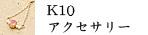 K10アクセサリー