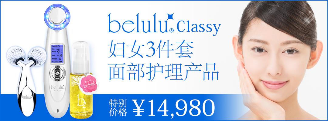 belulu-classy-3piece set