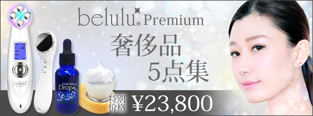 belulu-premium-5piece set