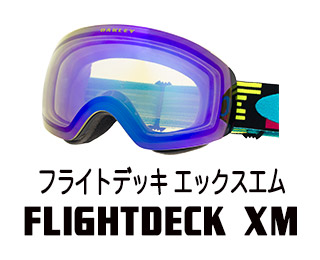 flightdeck xm