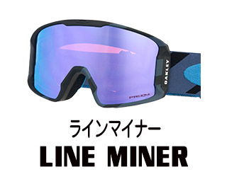 line miner