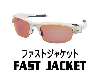 fast jacket