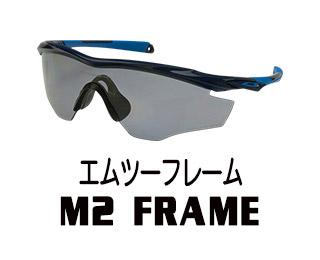 m2 frame