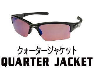 quarter jacket