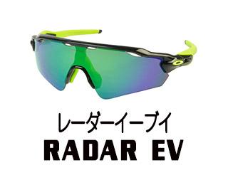 radar ev