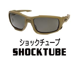 SHOCKTUBE