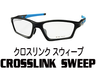 crosslink sweep