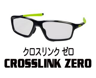 crosslink zero