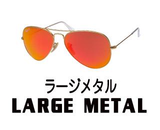 9017cc9c7f 楽天市場 Ray-Ban(レイバン)   サングラス   AVIATOR:OBLIGE オブ ...