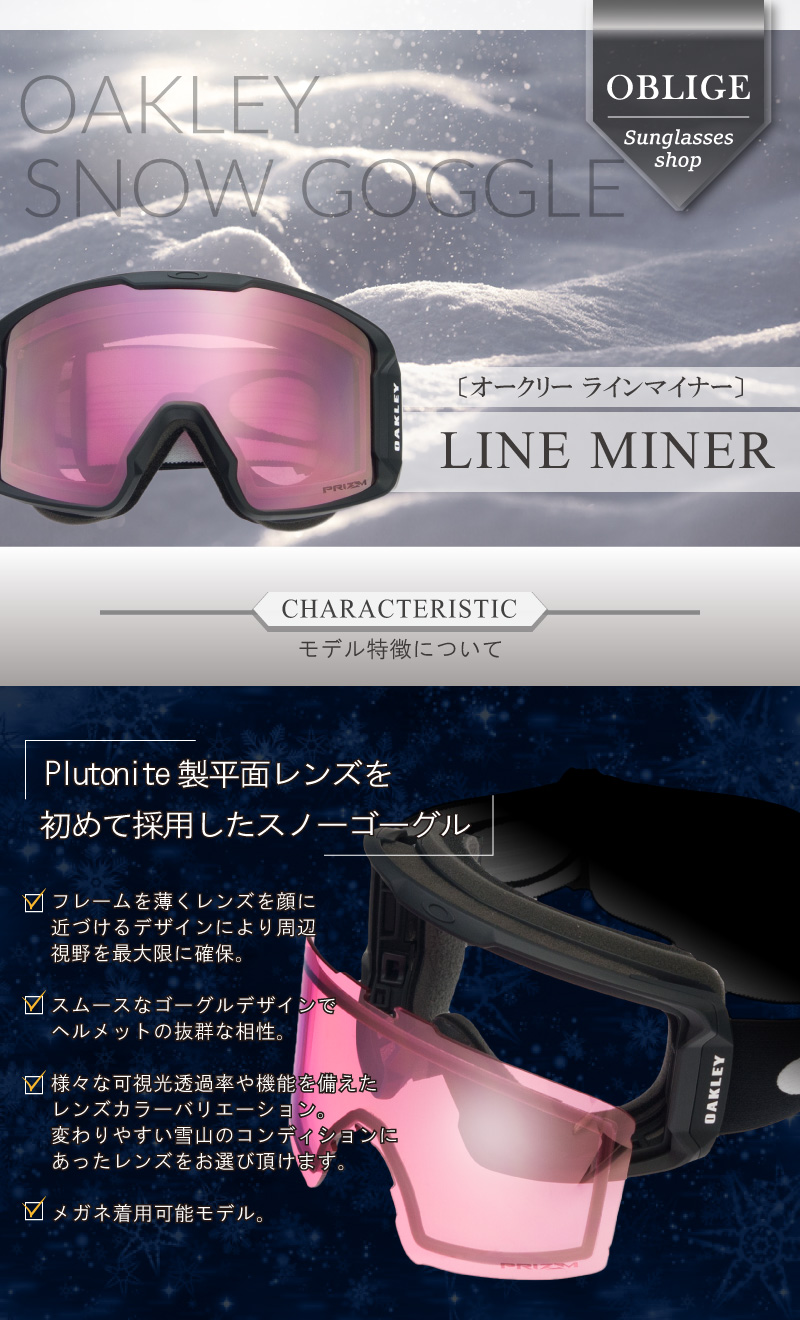 53005458ce OBLIGE  Oakley LINE MINER horse mackerel Ann fitting goggles prism ...