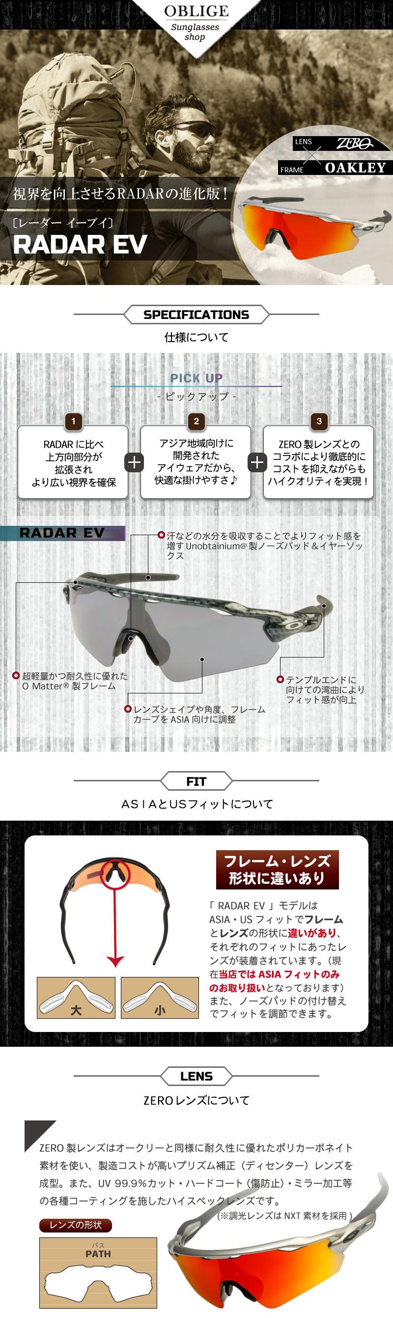 c06b48ee78 OBLIGE  Oakley sport sunglasses replacement lens OAKLEY RADAR EV ...