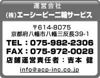 運営会社(株)エーシーピー二輪サービス
