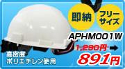 AP �ɺҥإ��å�/�����إ��å�/����إ��å� ABS��� APHM001