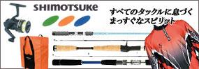 下野/SHIMOTSUKE