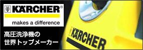 ドイツ ケルヒャーは高圧洗浄機のトップメーカー