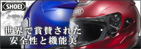 ショーエイ/SHOEI ヘルメット