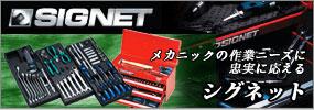 シグネット/SIGNET 工具