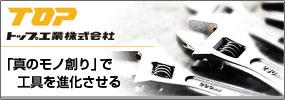 作業工具の総合メーカートップ工業