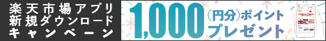 楽天市場アプリ新規ダウンロードキャンペーン 1,000ポイントプレゼント