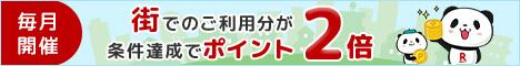 【毎月開催】楽天市場をご利用で、街でのご利用分ポイントが2倍!