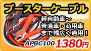 AP ブースターケーブル/バッテリーケーブル 3.6m 12V〜24V対応 100A APBC100