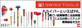 PBスイスツールズ(スイス) 1878年創業