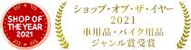 楽天SOY2013 2018 車用品・バイク用品 ジャンル賞受賞!